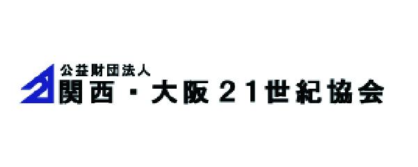 関西・大阪21世紀協会