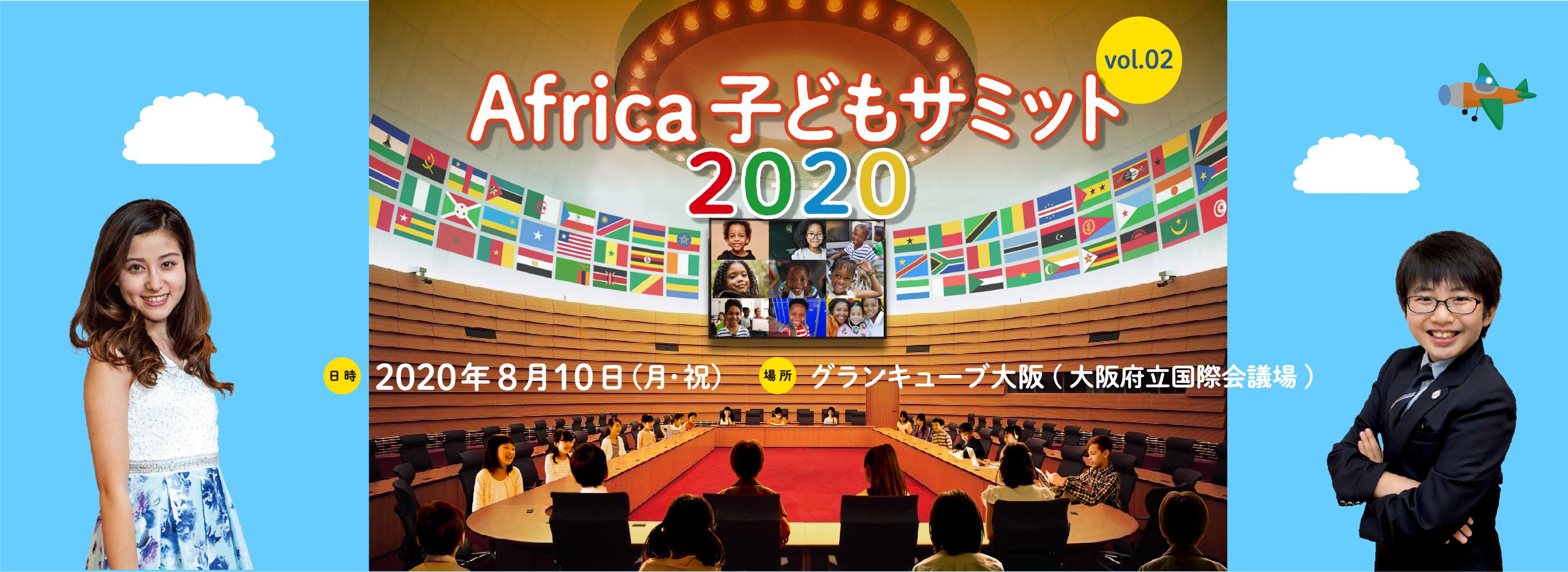 Africa子どもサミット